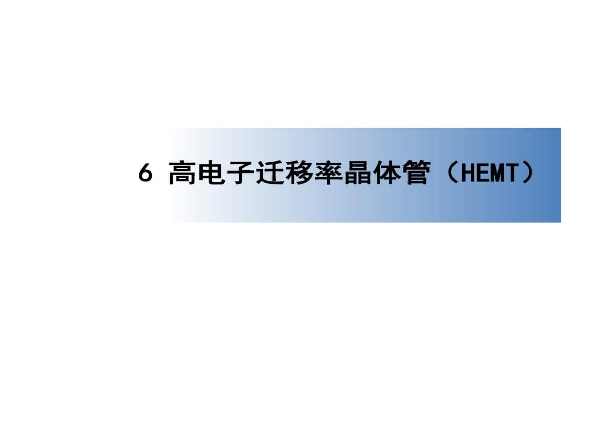 高电子迁移率晶体管PPT精品.ppt