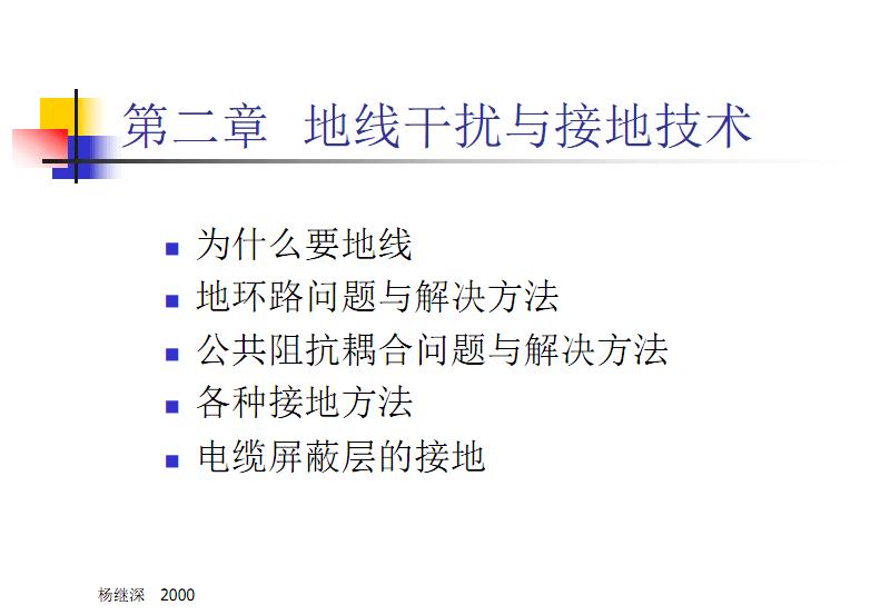 地线干扰与接地技术.pdf