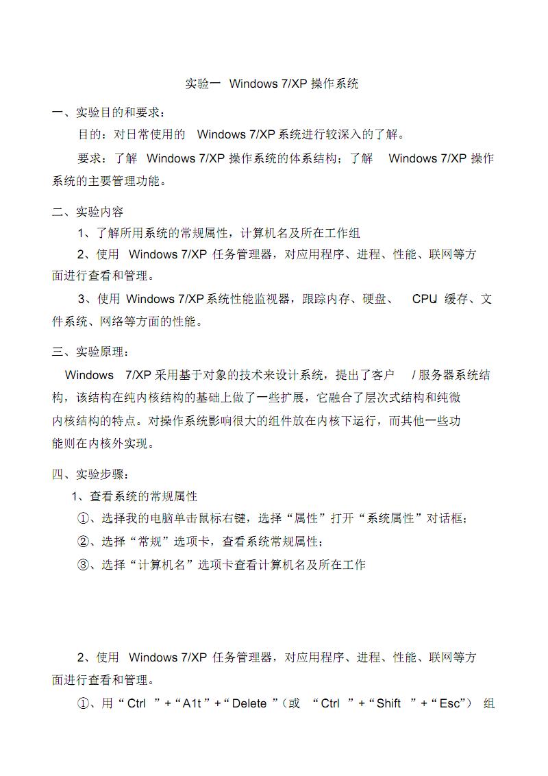 基础模块_windows实验指导.pdf