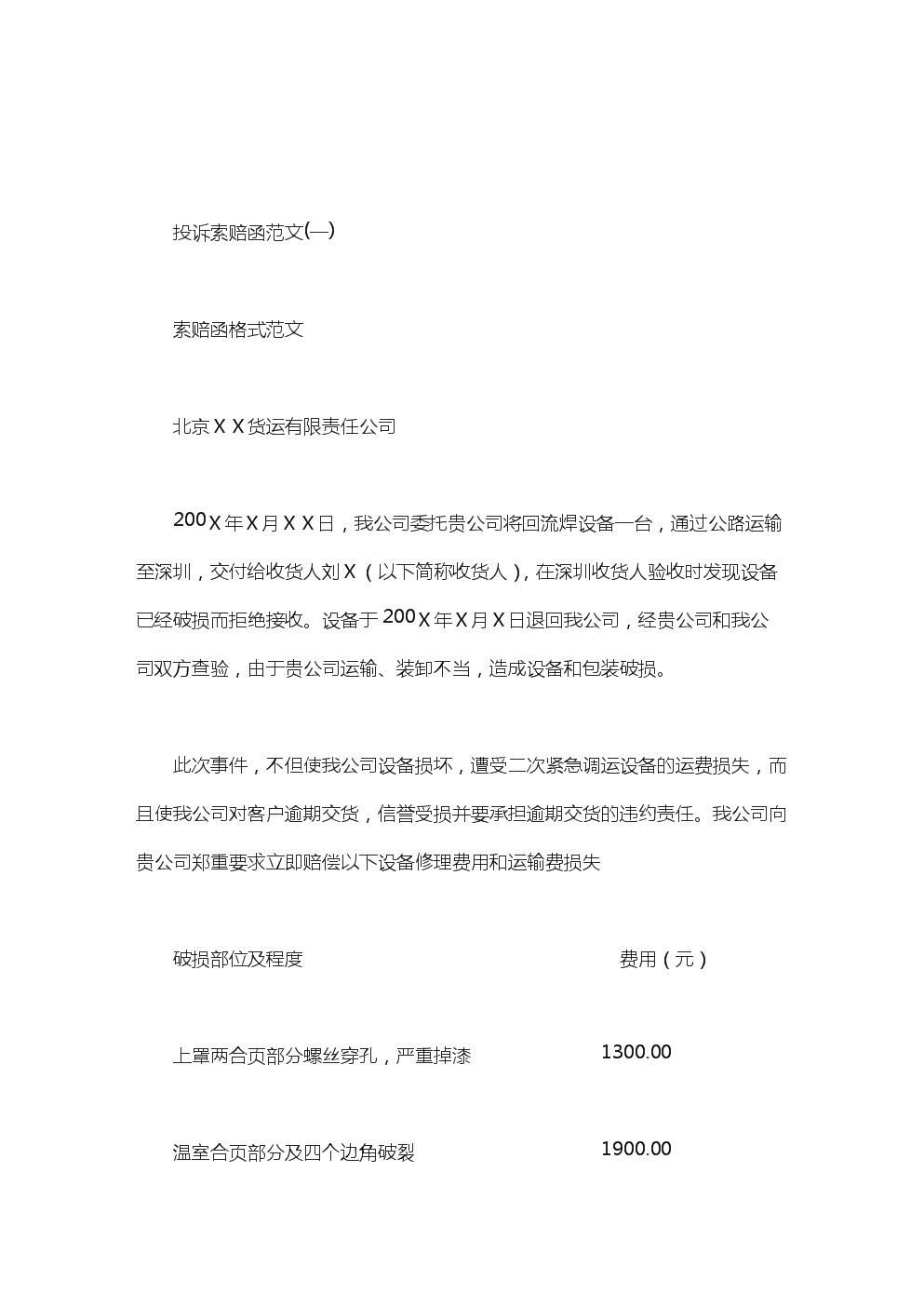投诉索赔函范文.doc