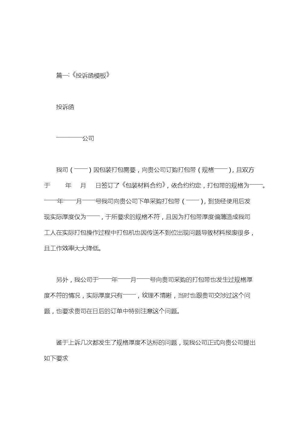 投诉函模板范文.doc