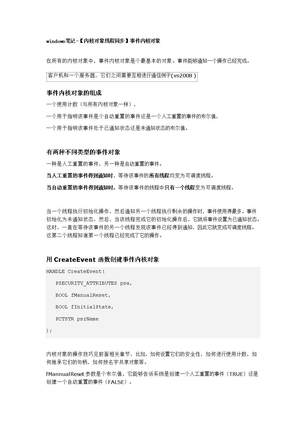 windows笔记-【内核对象线程同步】事件内核对象.docx