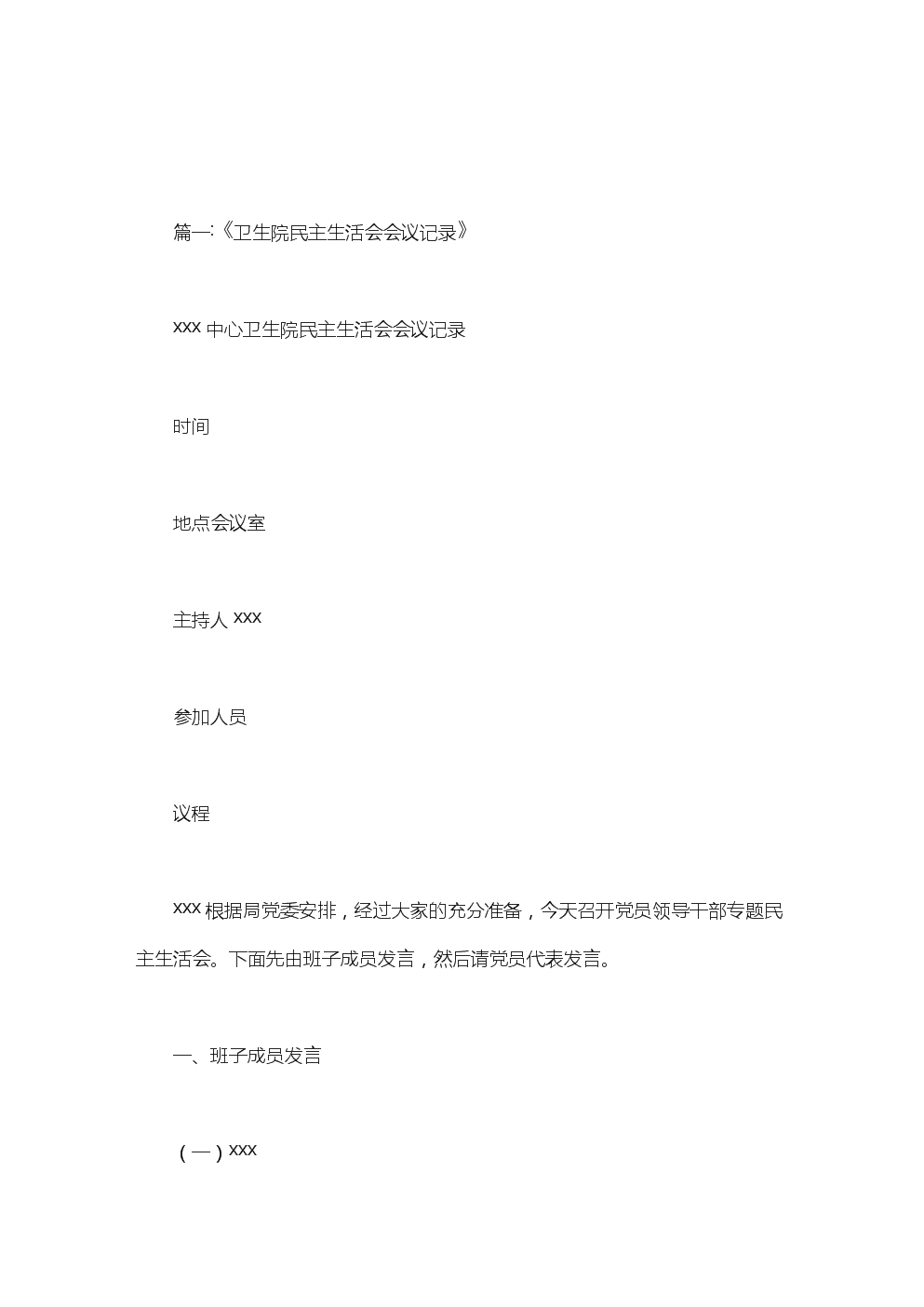 卫生院会议纪要范文.doc
