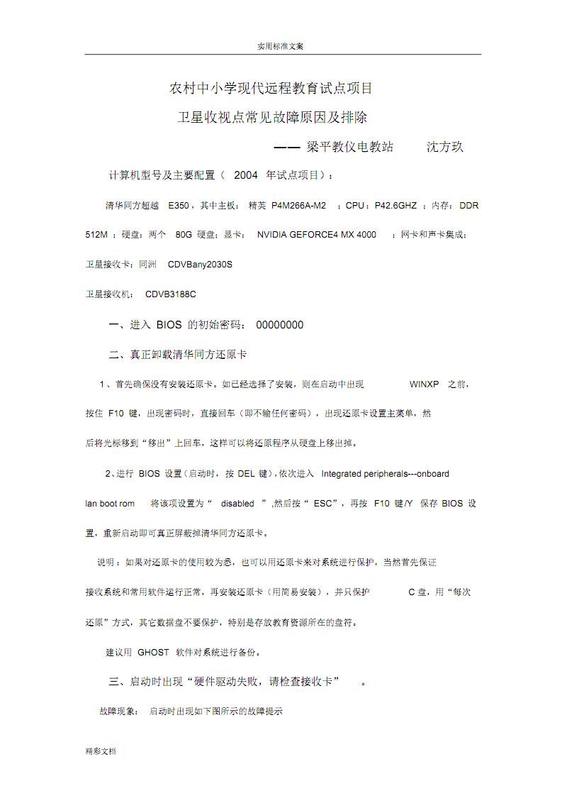 接收技术资料.pdf