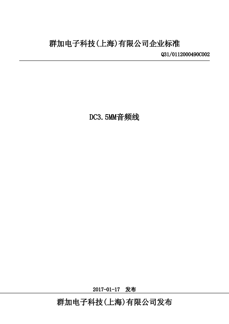 Q31 0112000490C002_DC3.5MM音频线 企业标准.pdf