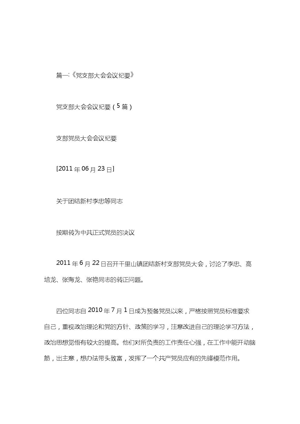 县气象局党支部会议纪要范文.doc