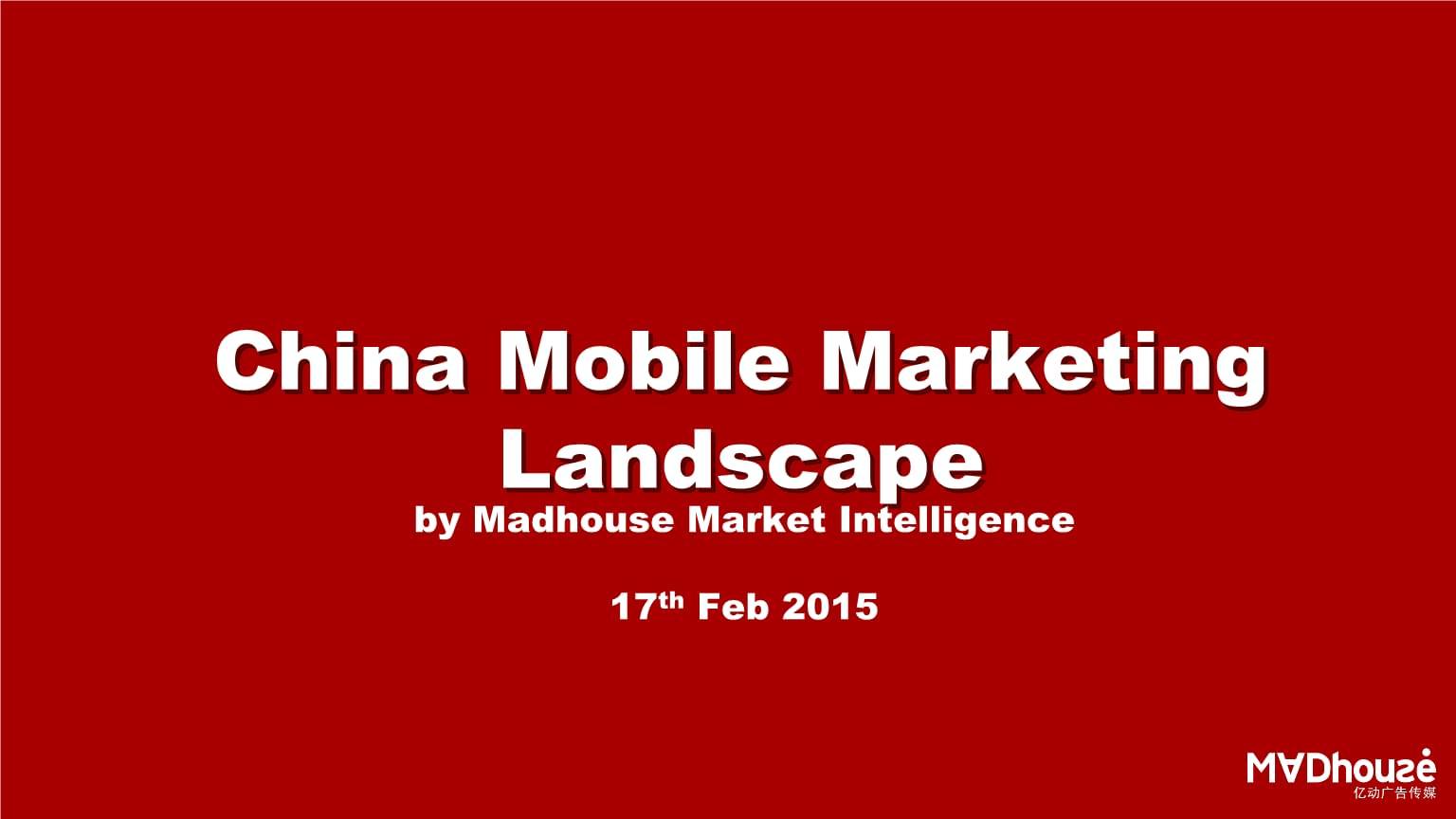 中国无线行业数据与市场分析课件.pptx