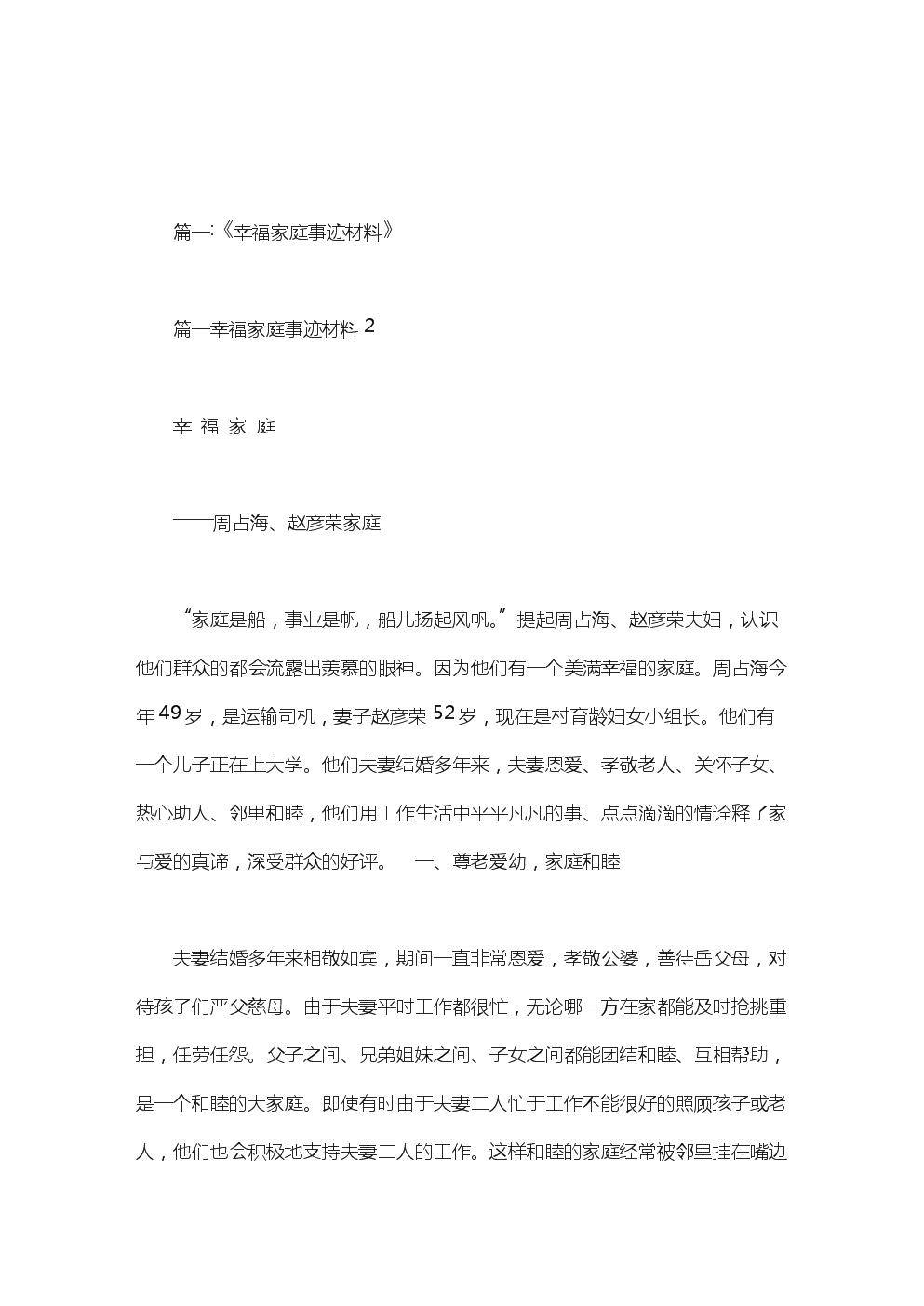 幸福家庭事迹材料2范文.doc