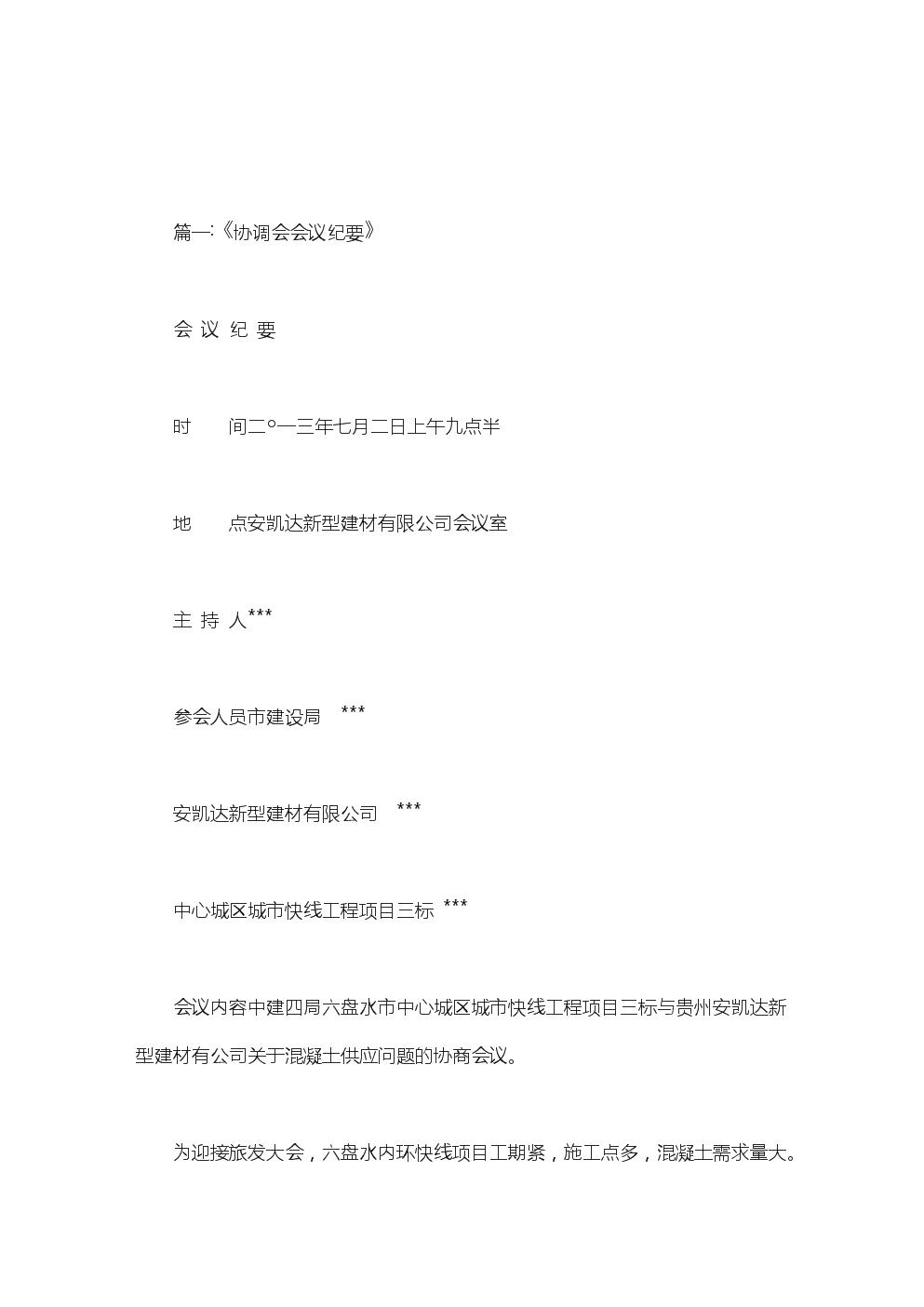 协调会会议纪要范文范文.doc