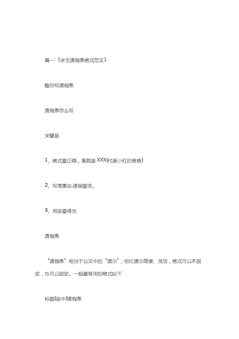 写请假条的格式化范文.doc