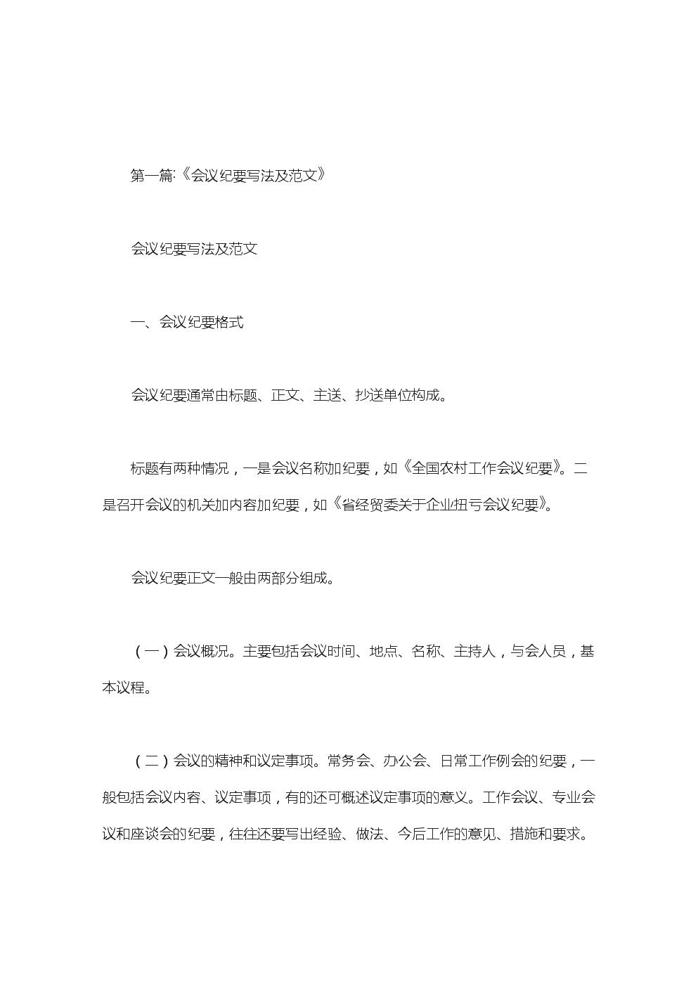 写会议纪的范本范文.doc