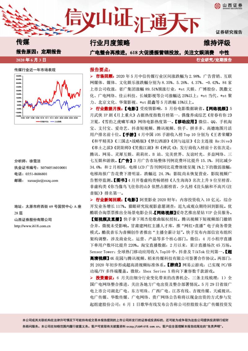 行业资料 - 传媒行业月度策略:广电整合再推进,618大促提振营销投放.pdf