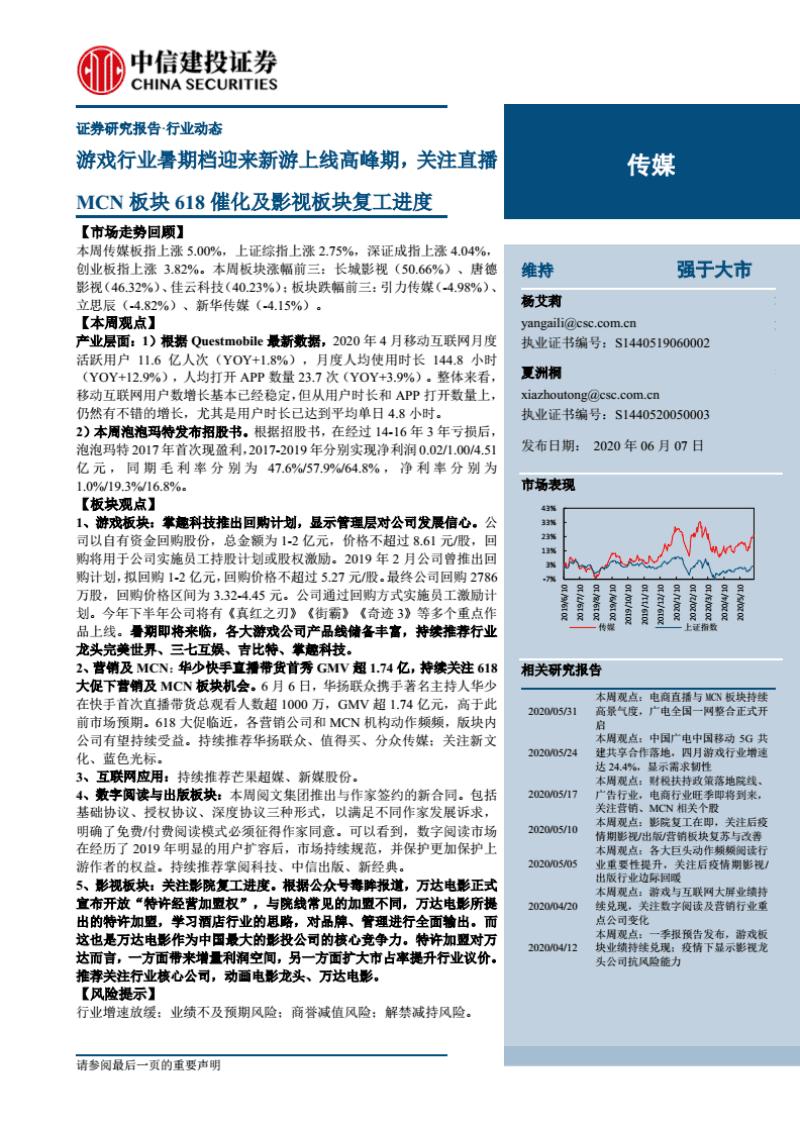 行业资料 - 传媒行业:游戏行业暑期档迎来新游上线高峰期,关注直播MCN板块618催化及影视板块复工进度-20200607-中信建投-25页.pdf