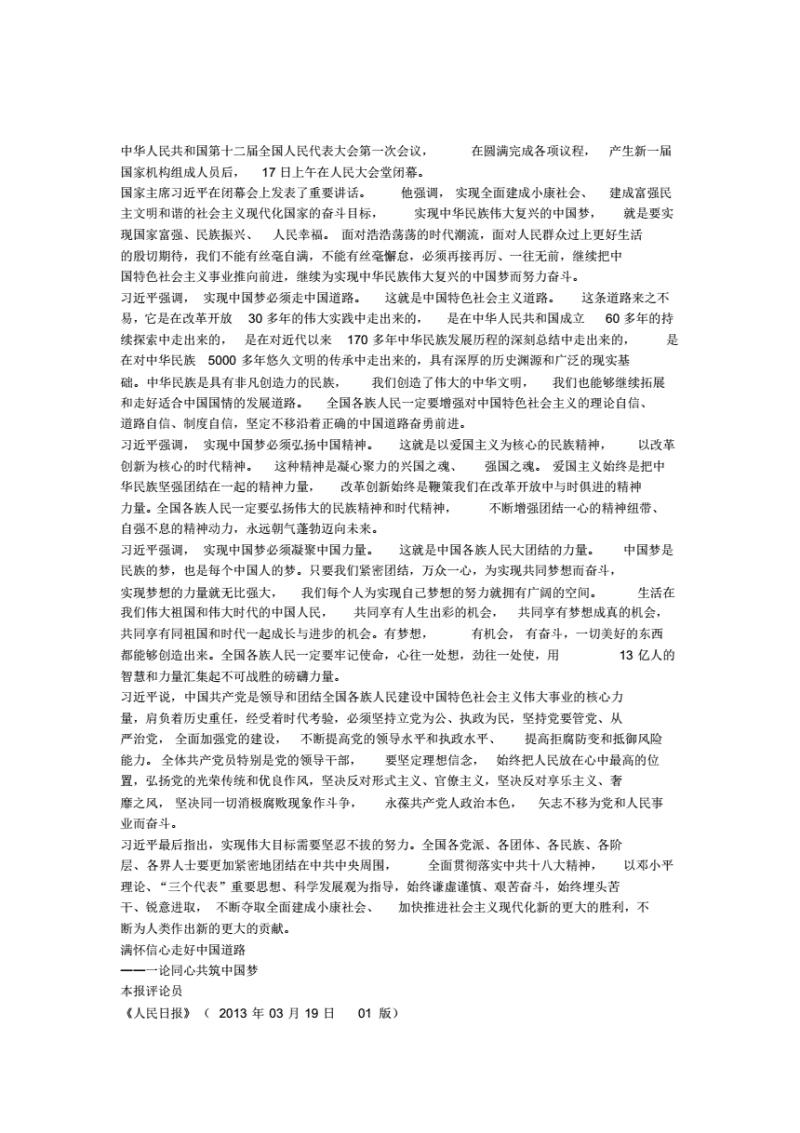 行业资料 - 人民日报共筑中国梦.pdf