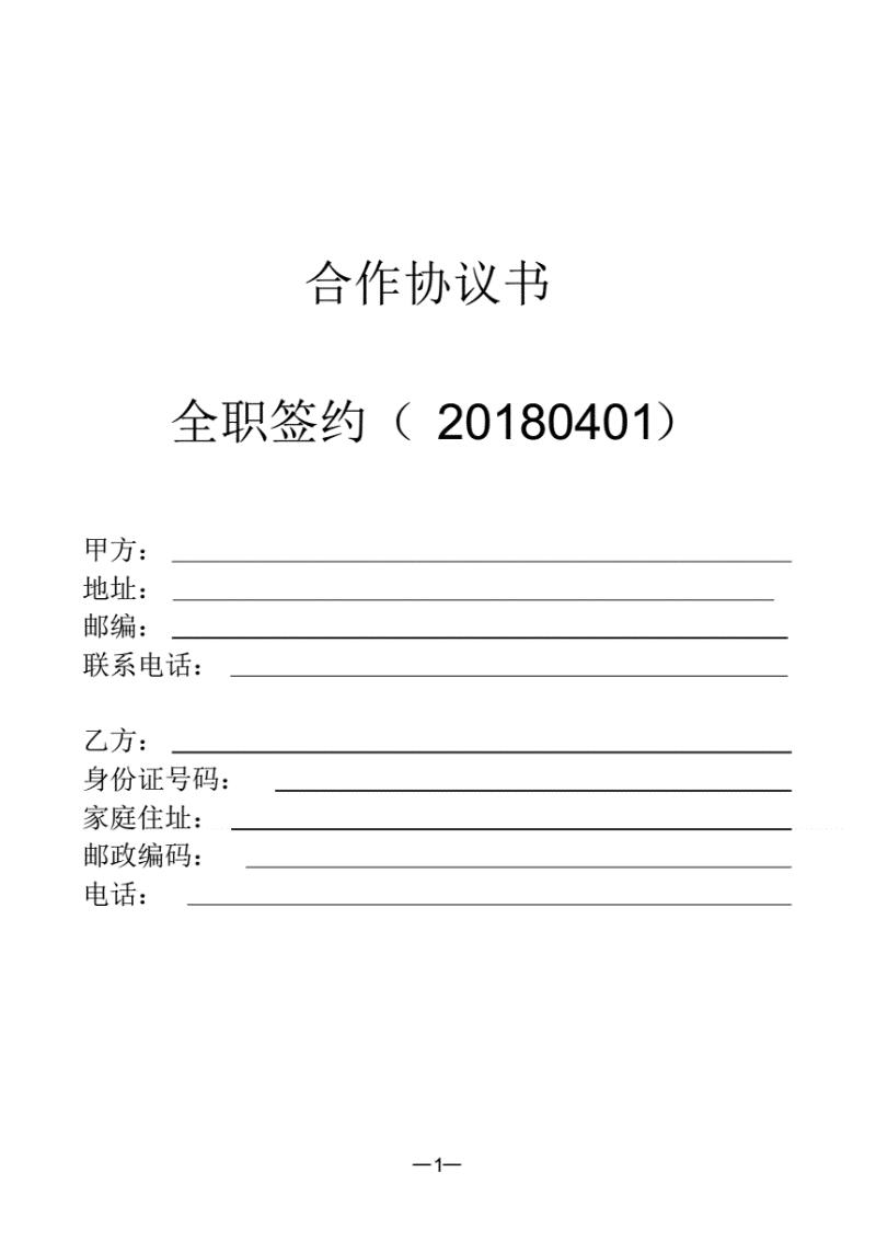 行业资料 - 线上全职主播合作协议20180401-模板.pdf