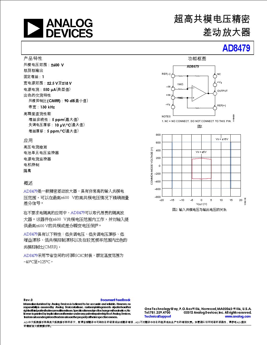 超高共模电压精密差动放大器.docx