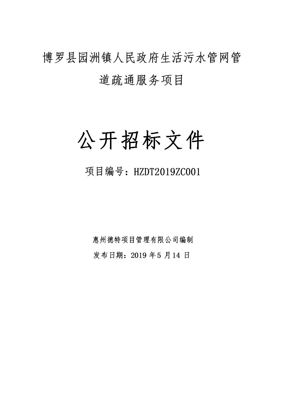 道疏通服务项目.docx
