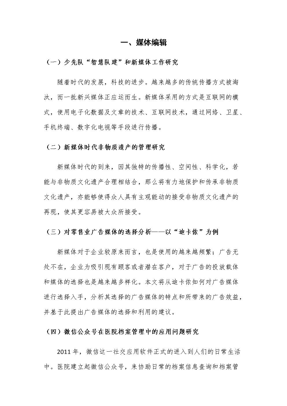 传媒题目拟定.docx