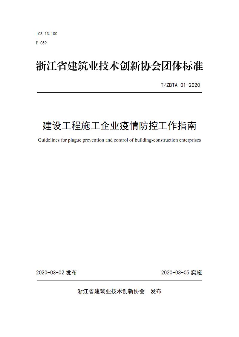 TZBTA01-2020建设工程施工企业疫情防控工作指南(正版可编辑).pdf