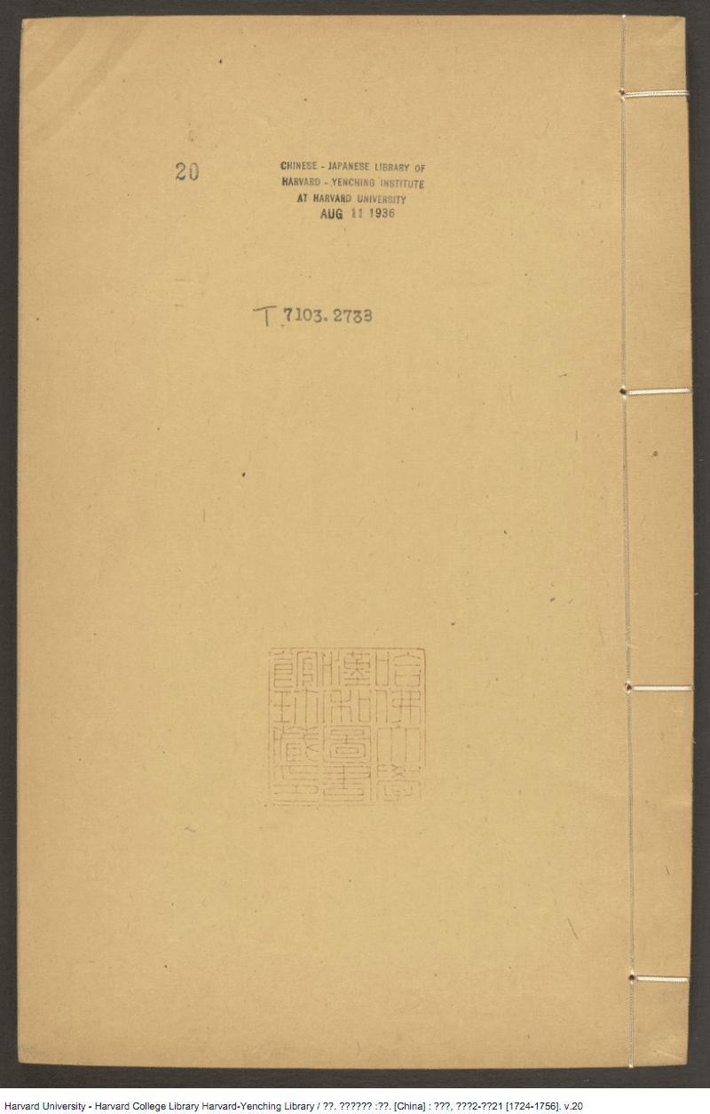 《御制历象考成》第20册-續編卷七-日躔表.pdf