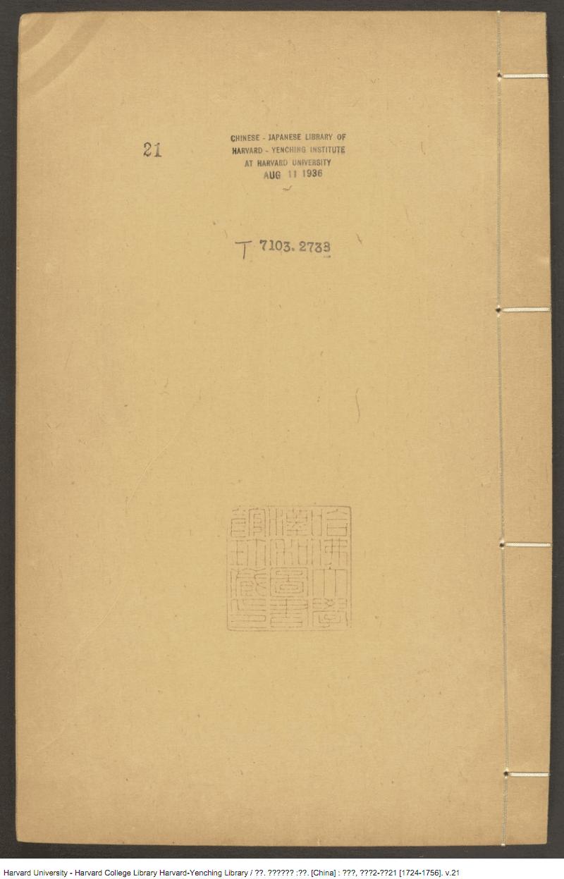 《御制历象考成》第21册-續編卷八-月離表上.pdf