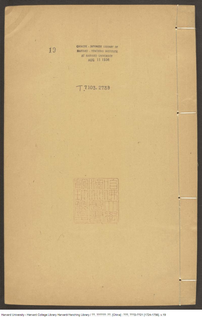 《御制历象考成》第19册-續編卷六-日食步法.pdf