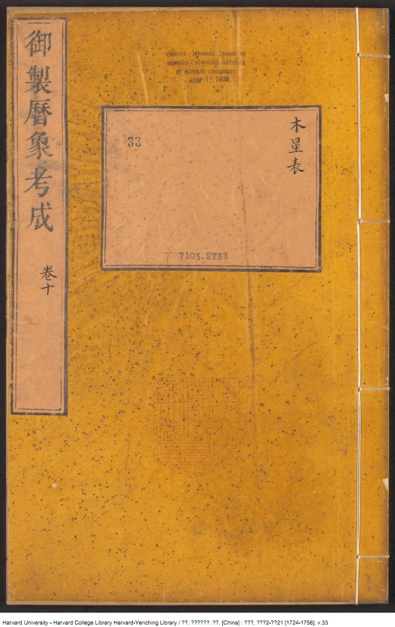 《御制历象考成》第33册-卷十-木星表.pdf