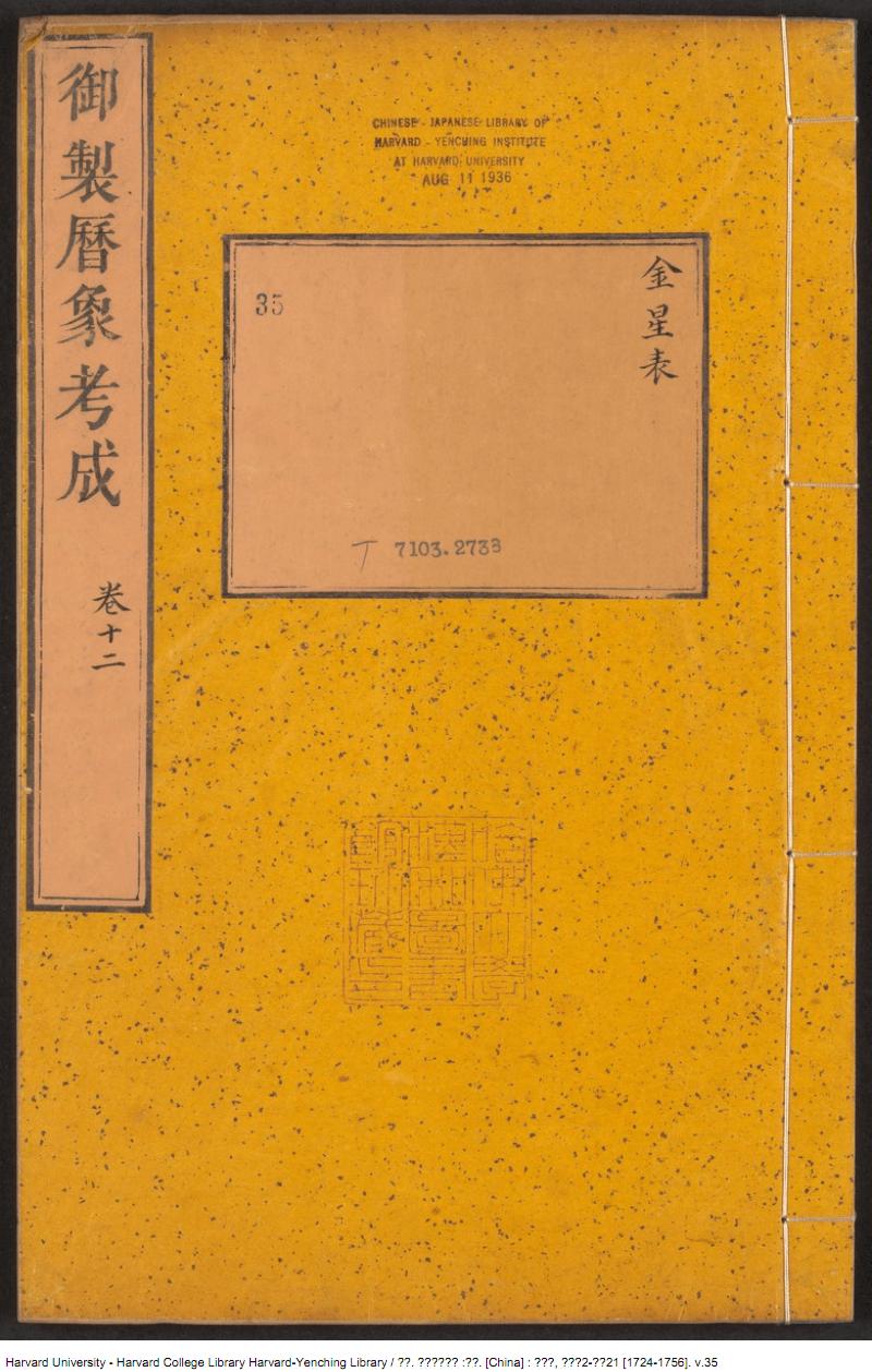 《御制历象考成》第35册-卷十二-金星表.pdf