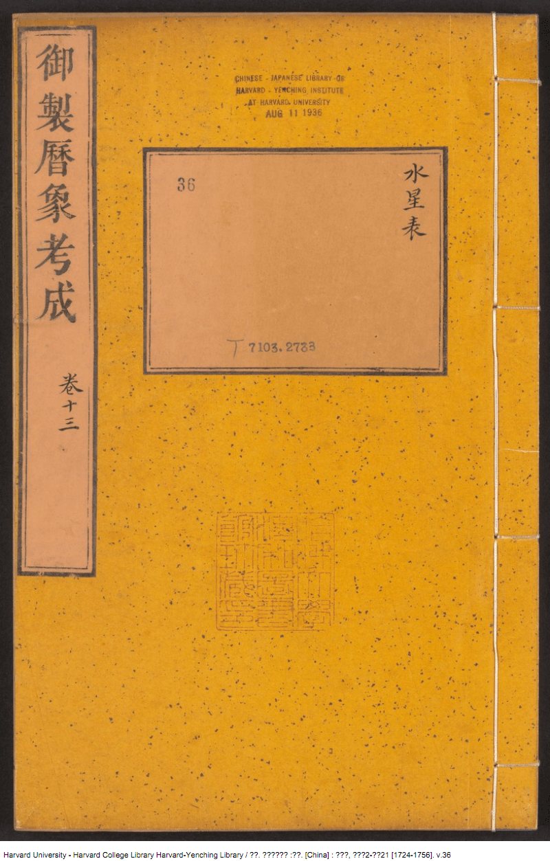 《御制历象考成》第36册-卷十三-水星表.pdf
