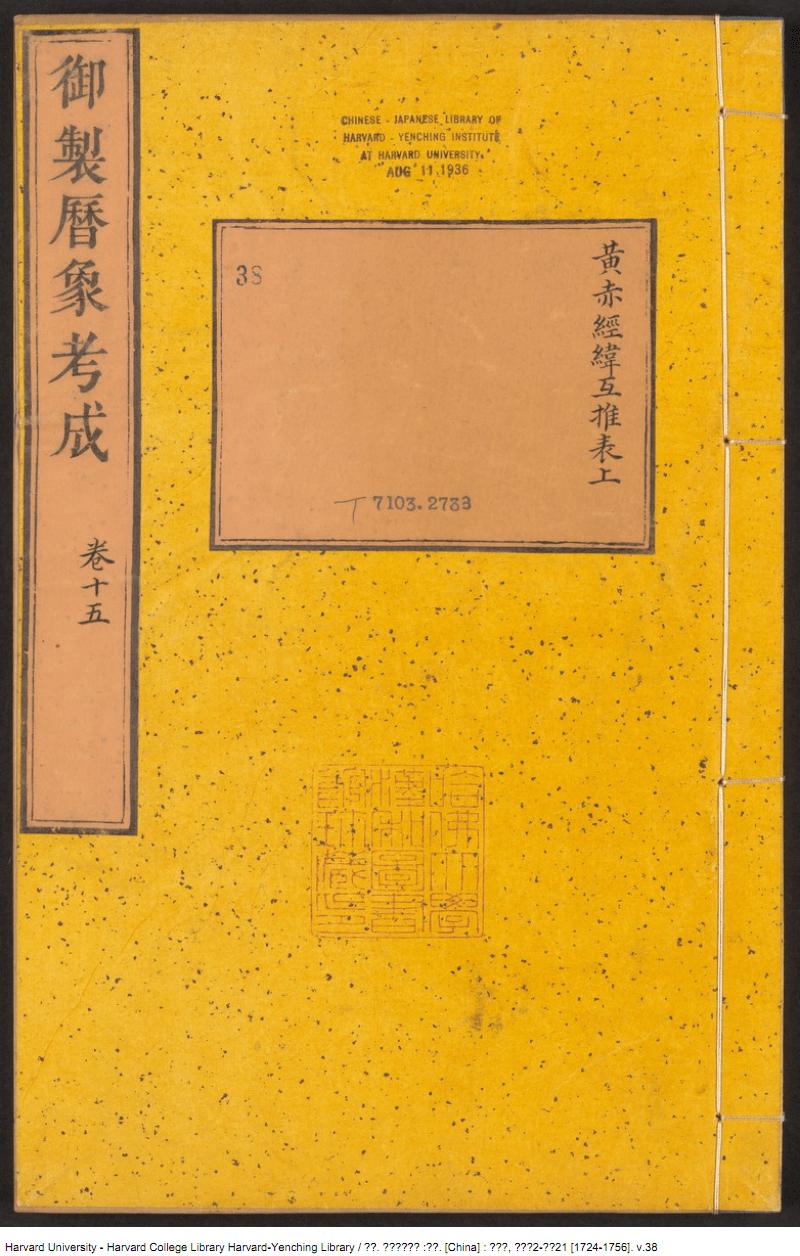 《御制历象考成》第38册-卷十五-黃赤經緯互推表-上.pdf