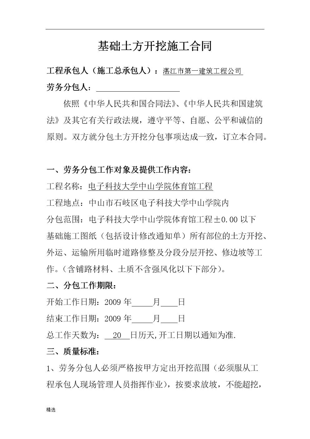 基础土方开挖施工合同(电子科大)【创意版】.doc