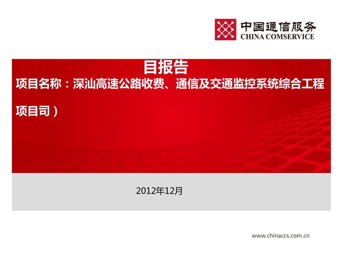 深汕高速公路收费、通信及交通监控系统开发项目案例-11.ppt
