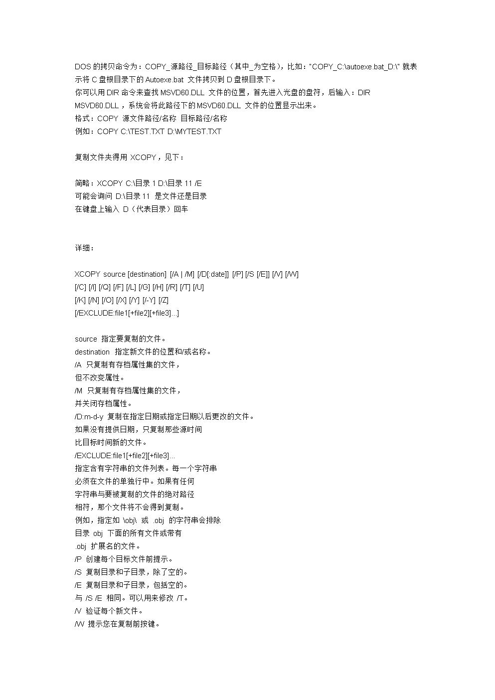 DOS拷贝命令的使用.doc