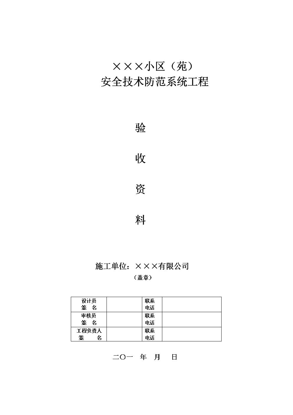 小区(苑)安全防范系统竣工验收资料1.doc