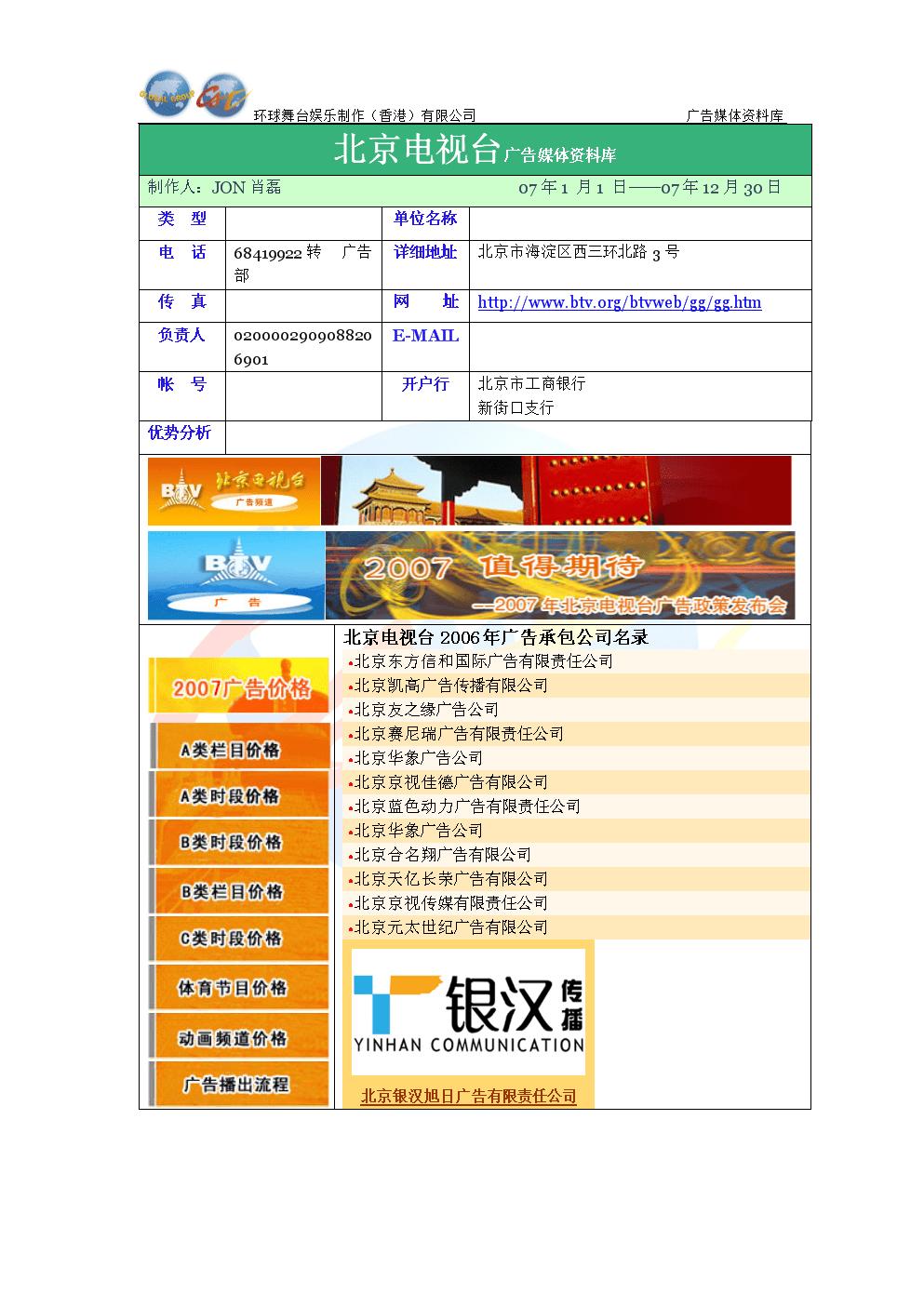北京电视台广告媒体资料库.doc