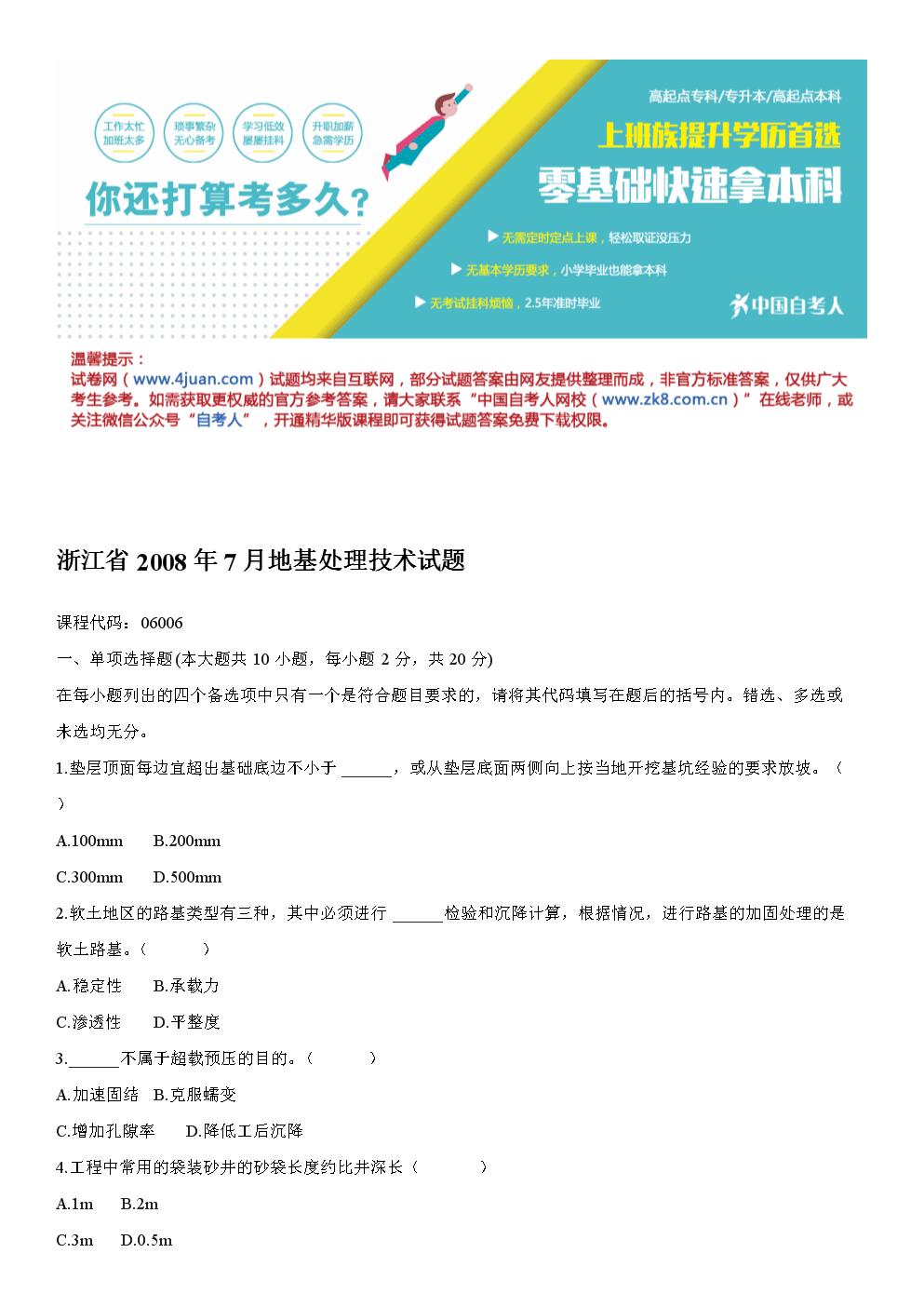 浙江省2008年7月地基处理技术试题.doc