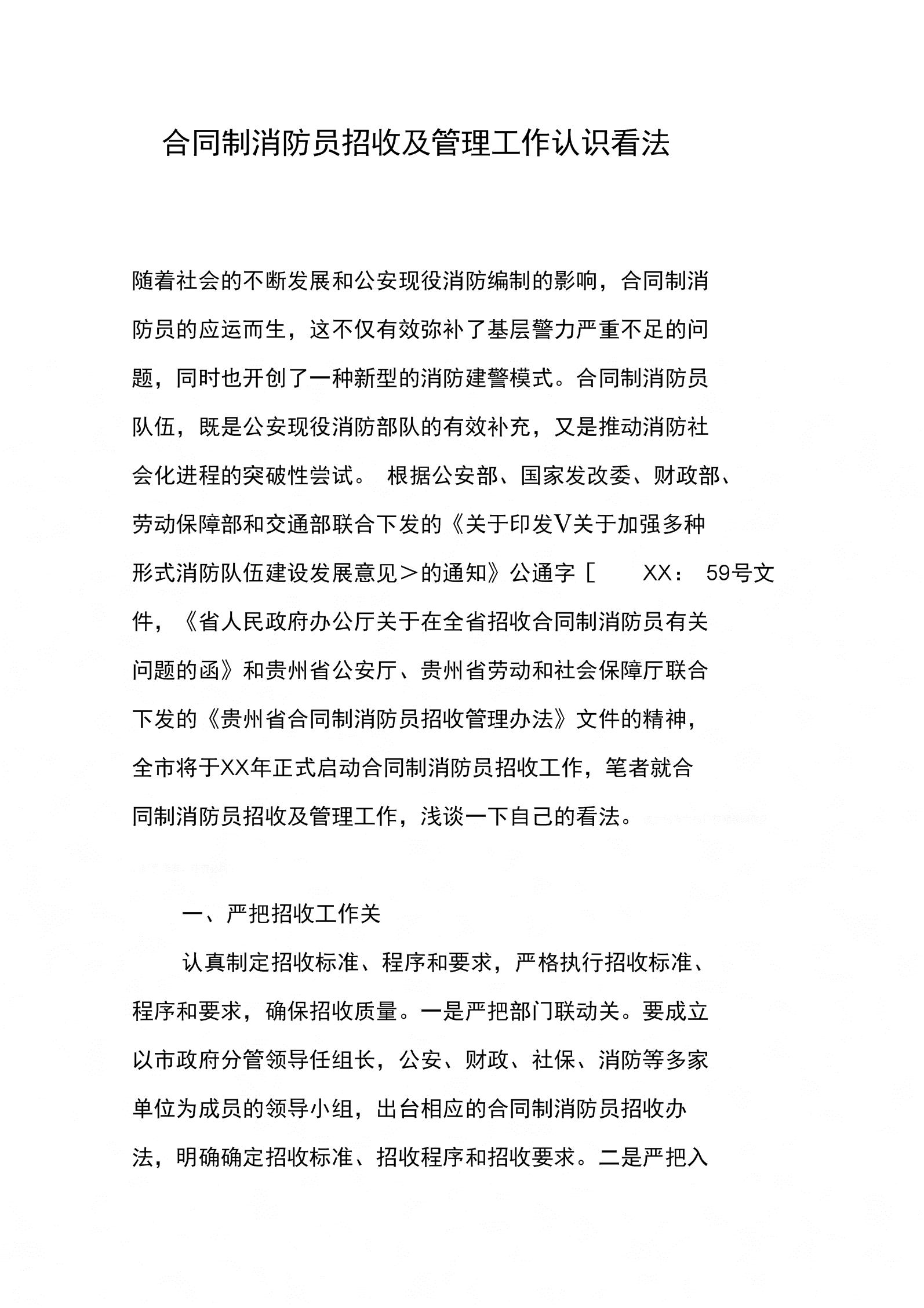 合同制消防员招收及管理工作认识看法.docx
