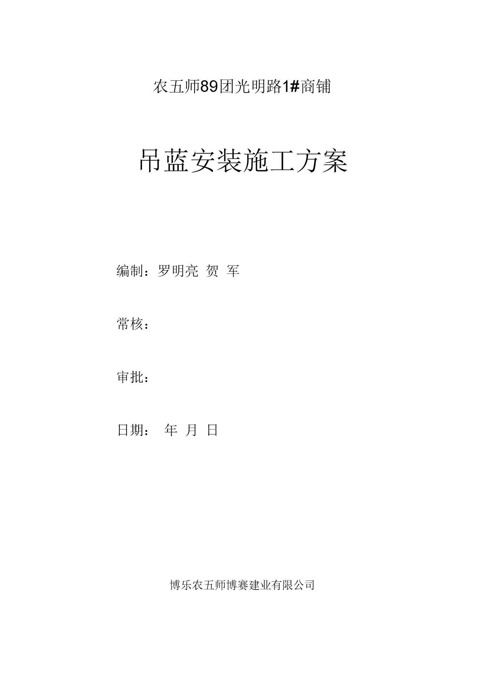 吊篮安装施工方案(改).docx