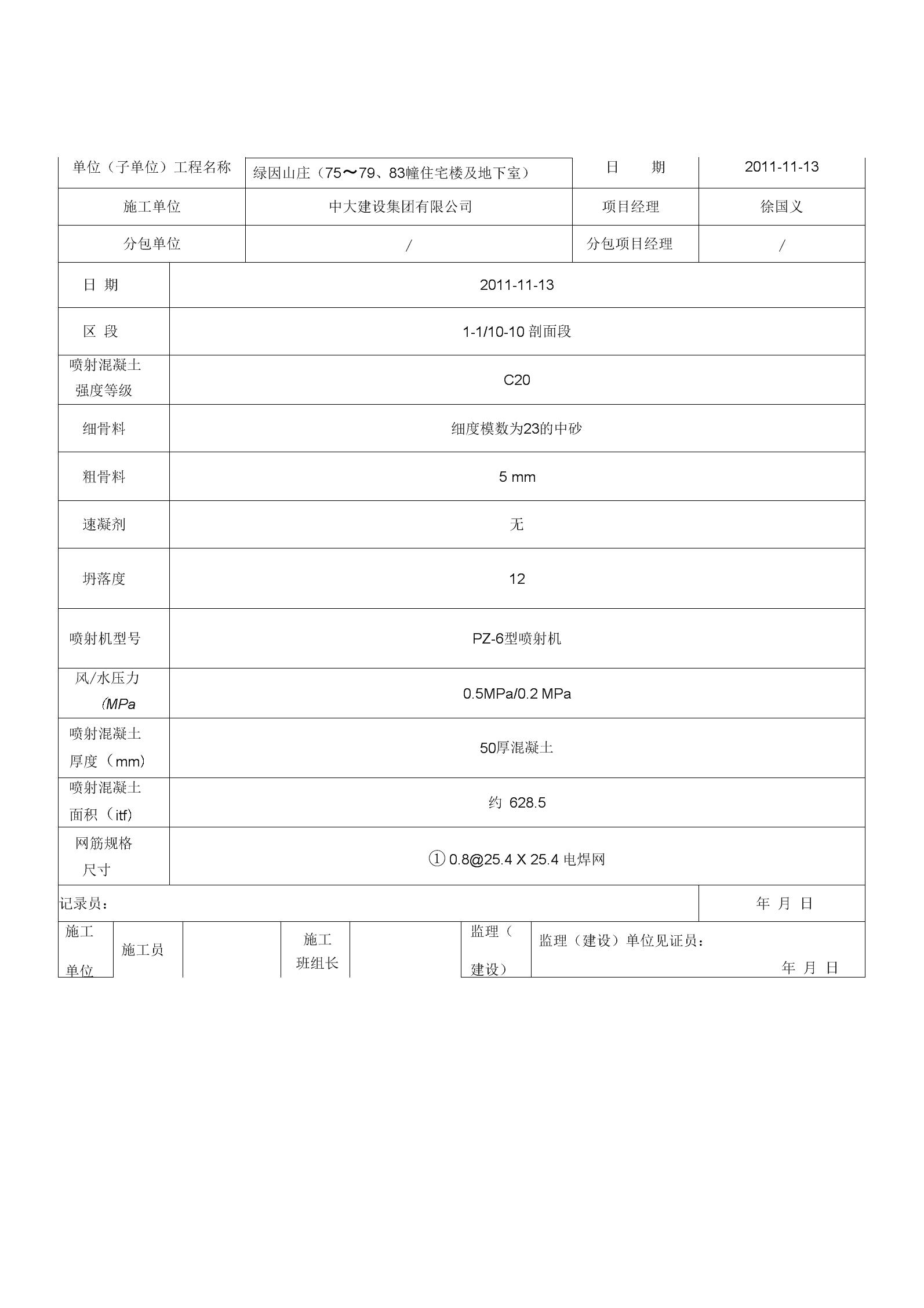喷、射混凝土施工记录(范例).docx