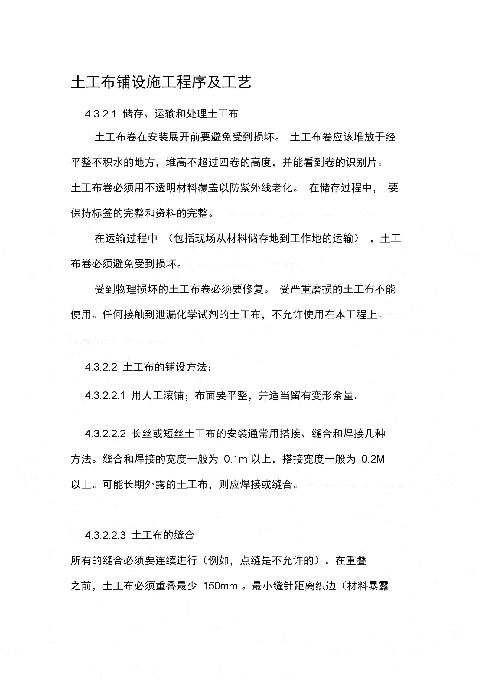 土工布铺设施工程序及工艺.docx