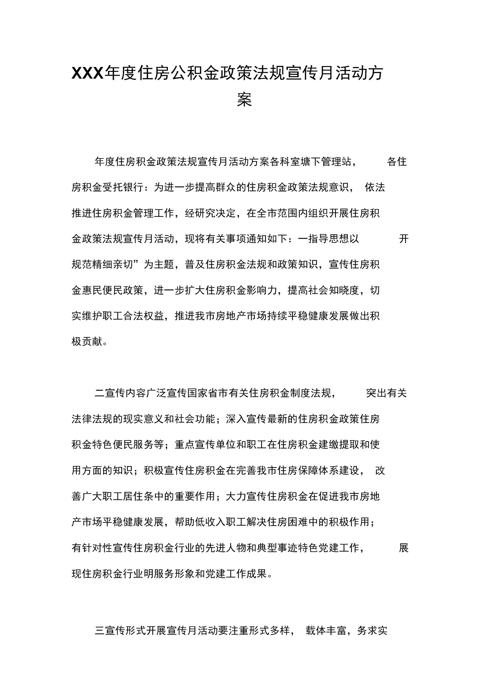 xxx年度住房公积金政策法规宣传月活动方案.docx