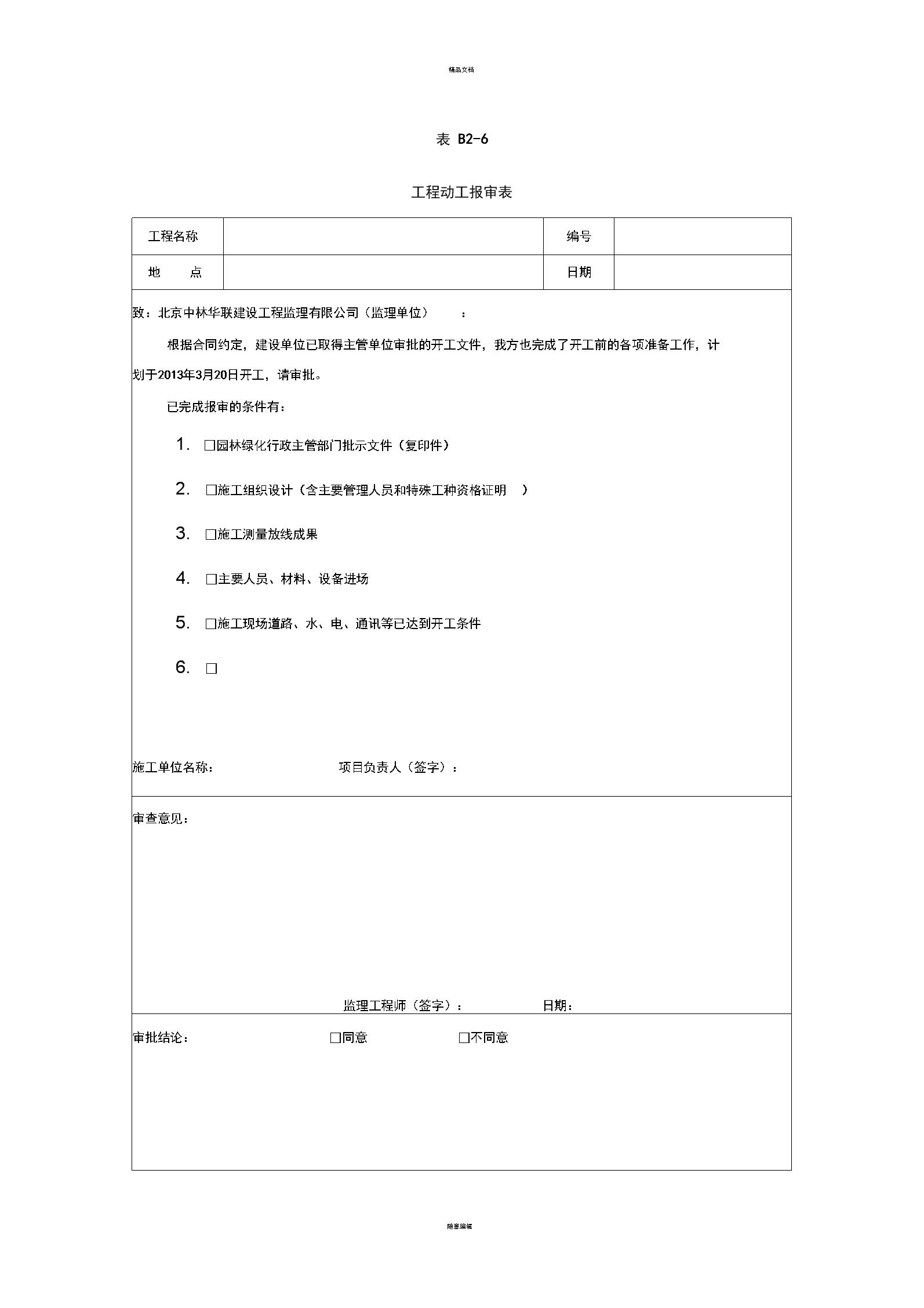 开工报告范本1.docx