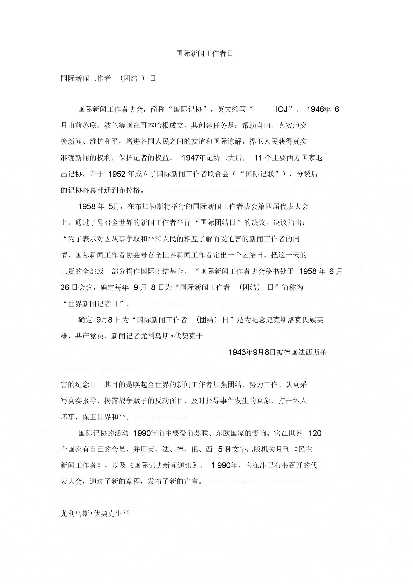 国际新闻工作者日.docx