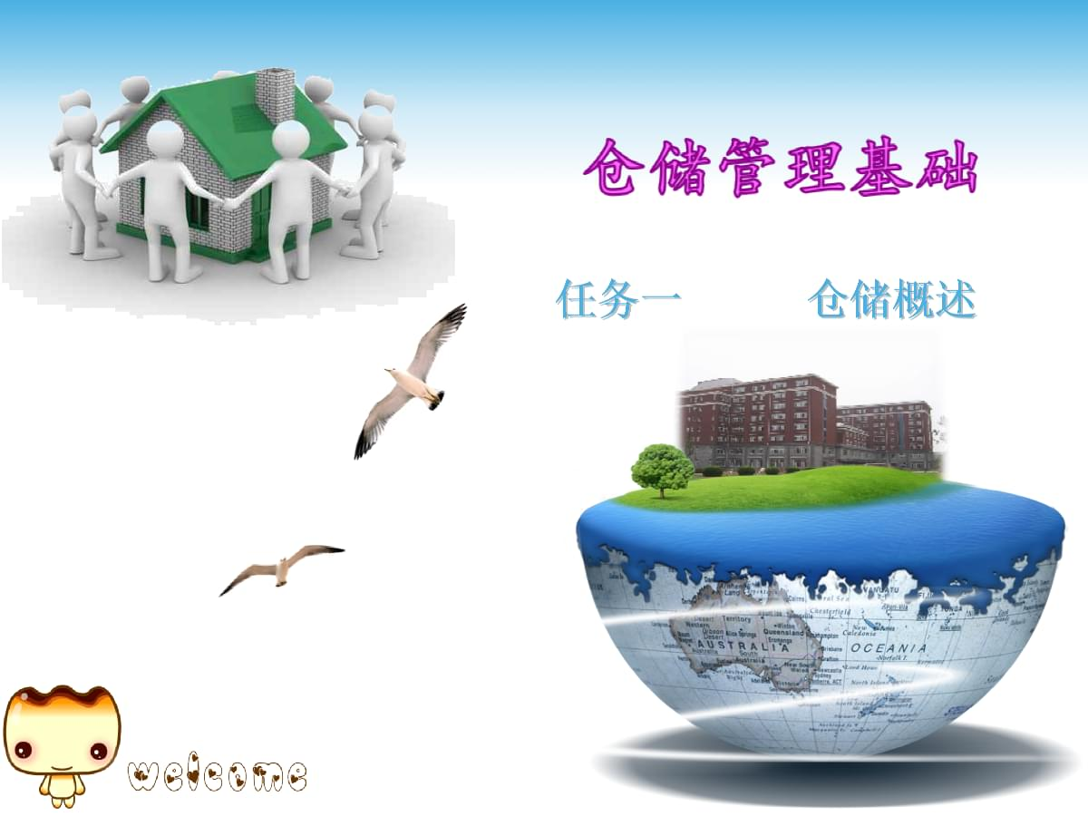仓储管理实务-仓储概述&成本核算&出库管理(新).ppt