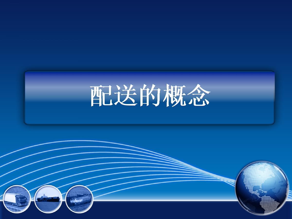 """""""互联网+物流""""时代下现代物流管理-配送的概念&分类&流程(新).ppt"""