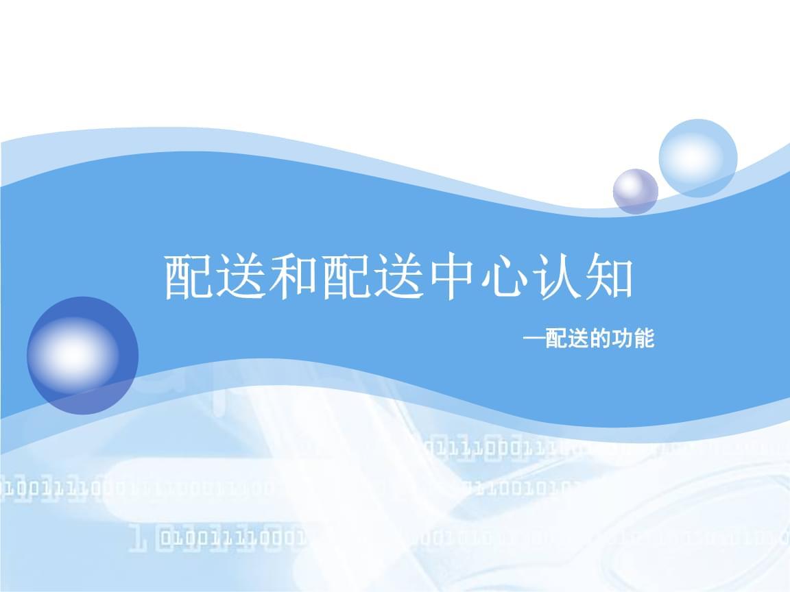 物流配送实务-配送的功能&作用&特点(新).ppt