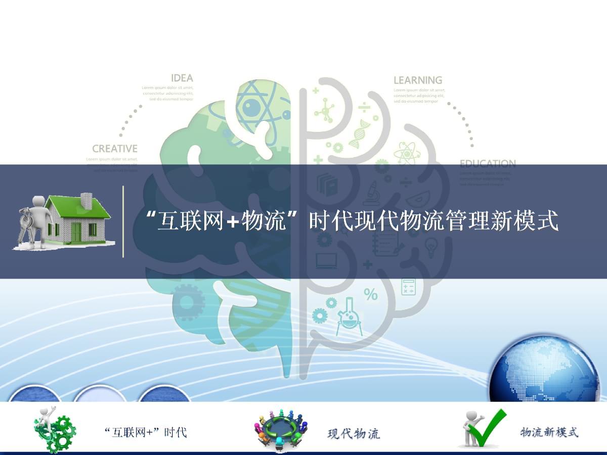 """""""互联网+物流""""时代下现代物流管理-物流成本的概念&核算方法&控制方法&控制途径(新).ppt"""