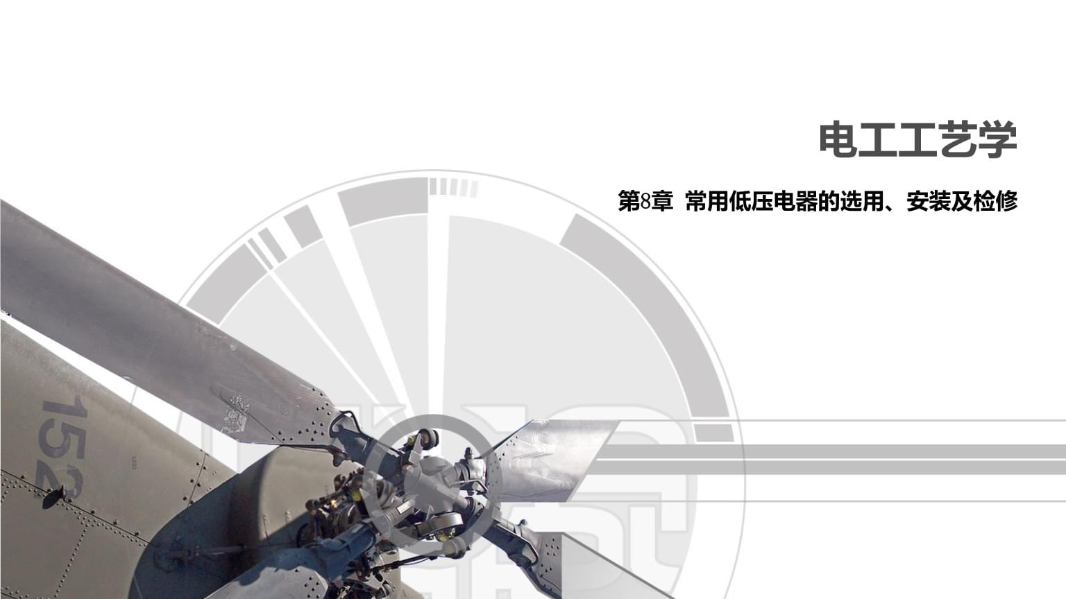 电工工艺-常用低压电器的选用、安装及检修.pptx