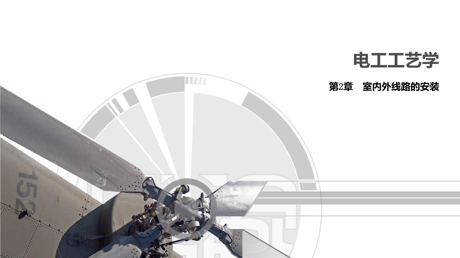 电工工艺-室内外线路的安装 (2).pptx