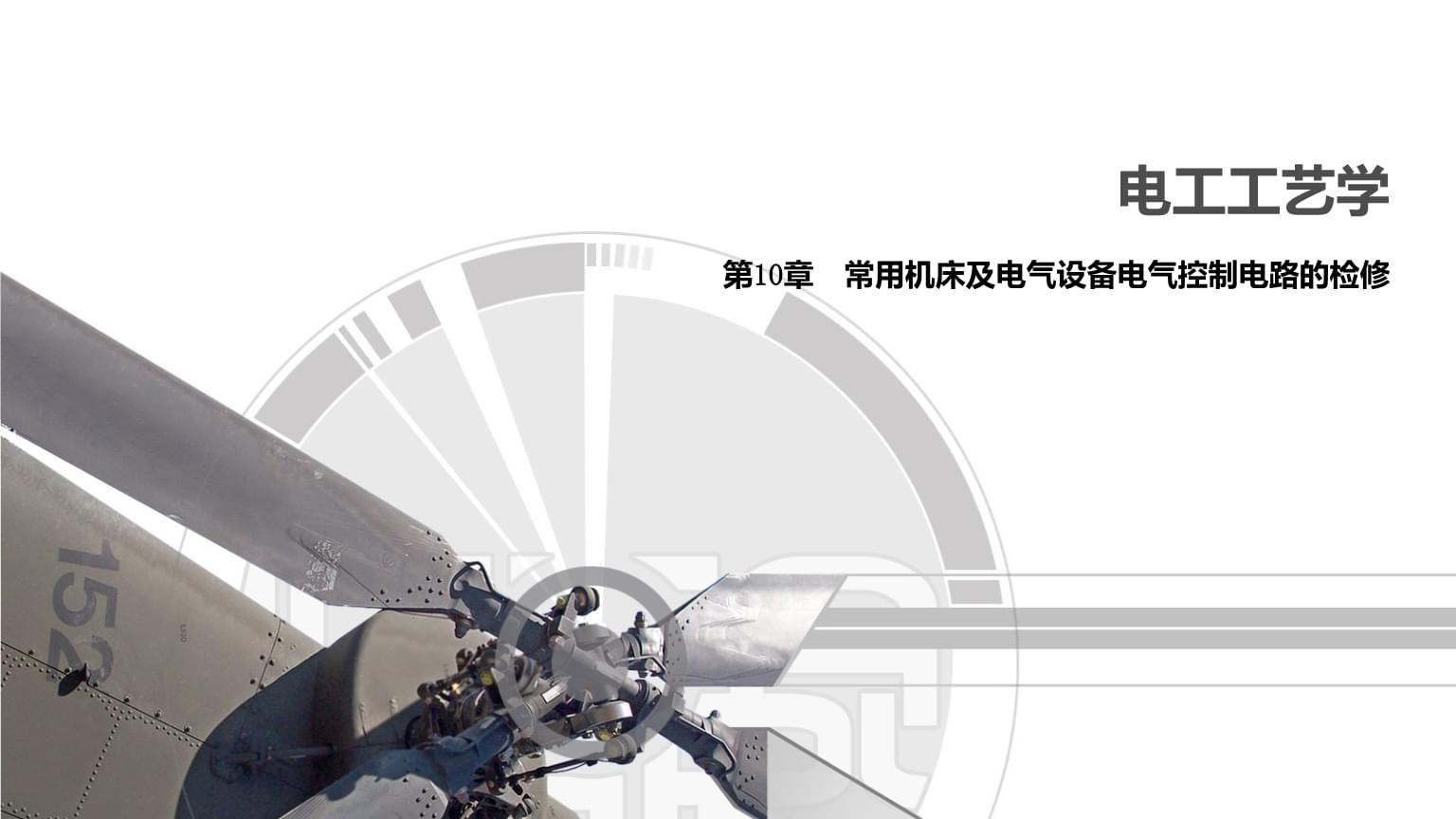 电工工艺-常用机床及电气设备电气控制电路的检修.pptx